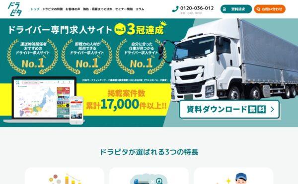 ドラピタ製品サイト